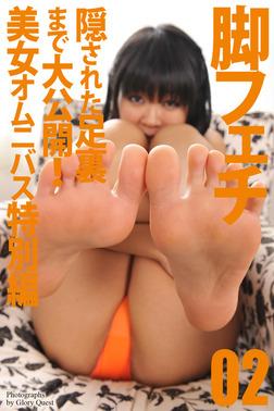 脚フェチ 隠された足裏まで大公開! 美女オムニバス 特別編 02-電子書籍