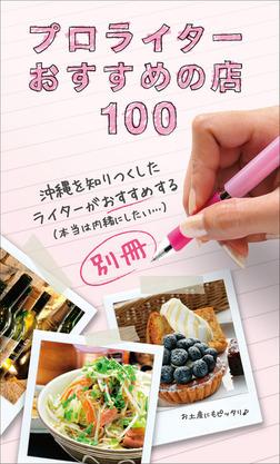 プロライターおすすめの店100-電子書籍
