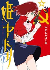 姫ヤドリ(3)