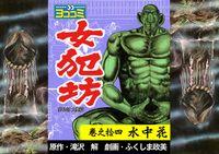 【ヨココミ】女犯坊 第2部大奥篇(14)