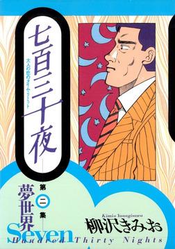 七百三十夜 2 夢世界~大人の恋のタイム・リミット~-電子書籍
