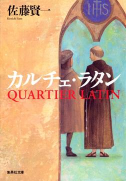 カルチェ・ラタン-電子書籍