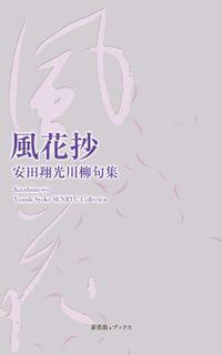 川柳句集 風花抄