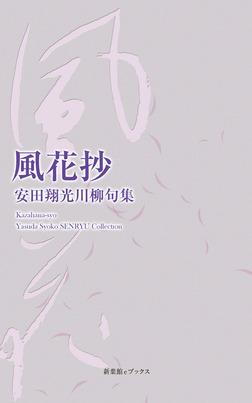 川柳句集 風花抄-電子書籍