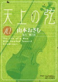 天上の弦(10)
