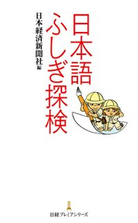 日本語ふしぎ探検(日本経済新聞出版社)