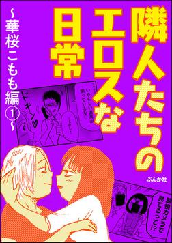 隣人たちのエロスな日常~華桜こもも編~ (1)-電子書籍