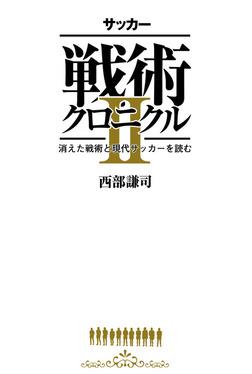 サッカー戦術クロニクルII -電子書籍