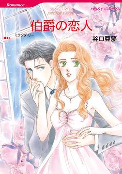 伯爵の恋人-電子書籍