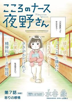 こころのナース夜野さん【単話】(7)-電子書籍