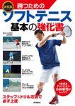 決定版 勝つためのソフトテニス 基本の強化書