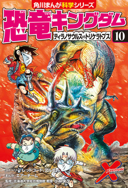 恐竜キングダム(10) ティラノサウルスvsトリケラトプス-電子書籍