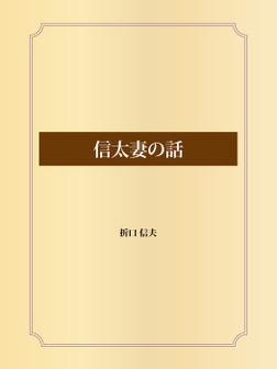 信太妻の話-電子書籍