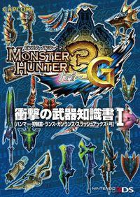 モンスターハンター3(トライ)G 衝撃の武器知識書I