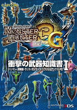 モンスターハンター3(トライ)G 衝撃の武器知識書I-電子書籍