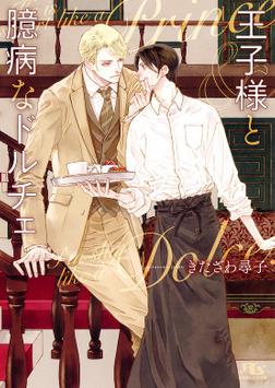 【電子限定おまけ付き】 王子様と臆病なドルチェ 【イラスト付き】-電子書籍