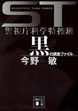 ST 警視庁科学特捜班 黒の調査ファイル-電子書籍