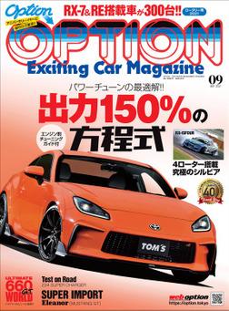 Option 2021年9月号-電子書籍