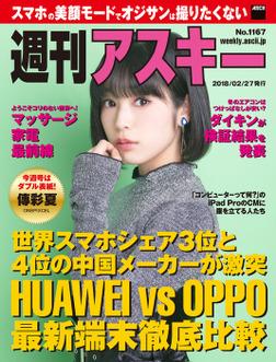 週刊アスキー No.1167(2018年2月27日発行)-電子書籍