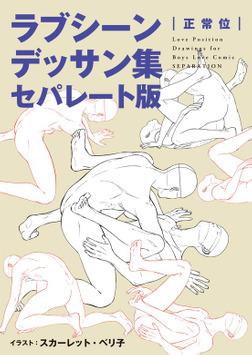 ラブシーンデッサン集セパレート版(1)「正常位」-電子書籍