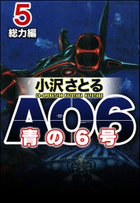 AO6 青の6号総力編 5