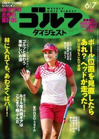週刊ゴルフダイジェスト 2016/6/7号