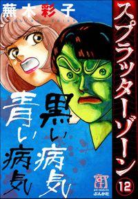 スプラッターゾーン(分冊版) 【第12話】