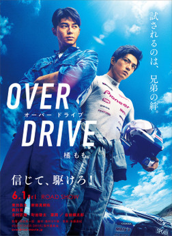 OVER DRIVE-電子書籍