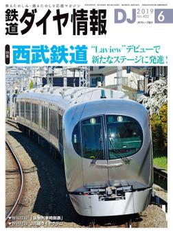 鉄道ダイヤ情報_2019年6月号-電子書籍