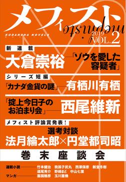 メフィスト 2019 VOL.2-電子書籍