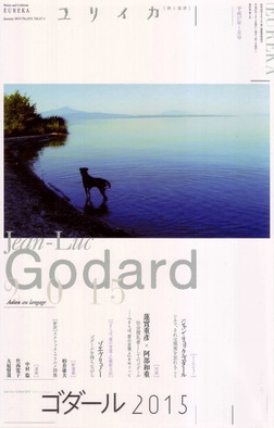 ゴダール2015-電子書籍