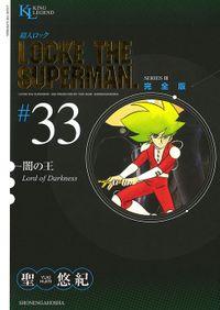 超人ロック 完全版 / 33