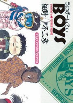 うにばーしてぃBOYS-電子書籍