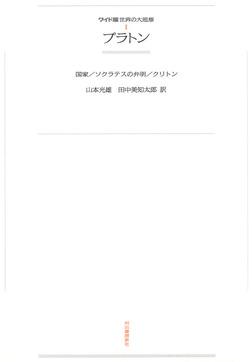 ワイド版世界の大思想 第1期〈1〉プラトン-電子書籍