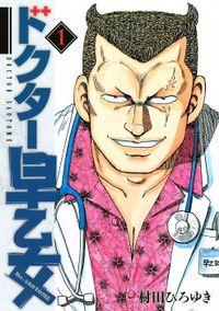 ドクター早乙女(1)