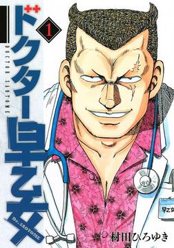 ドクター早乙女(1)-電子書籍