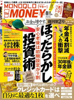 MONOQLO the MONEY 2018年8月号-電子書籍