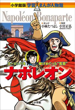小学館版 学習まんが人物館 ナポレオン-電子書籍