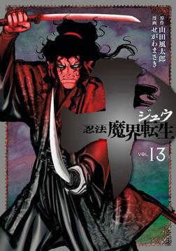 十 ~忍法魔界転生~(13)-電子書籍