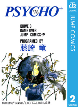PSYCHO+ サイコプラス 2-電子書籍