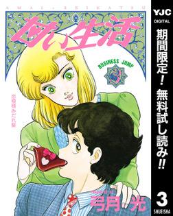 甘い生活【期間限定無料】 3-電子書籍