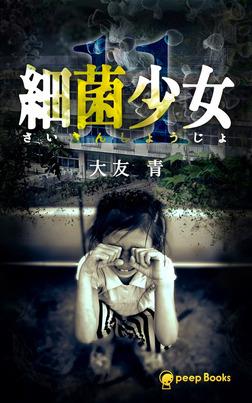 【11巻】細菌少女(フルカラー)-電子書籍