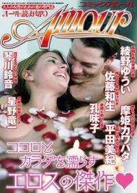 コミック・アムール2013年6月号