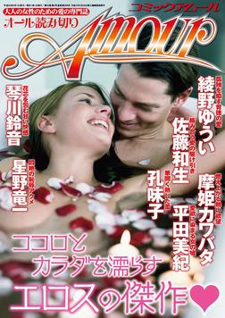 コミック・アムール2013年6月号-電子書籍