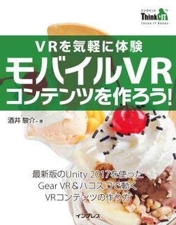 VRを気軽に体験 モバイルVRコンテンツを作ろう!-電子書籍