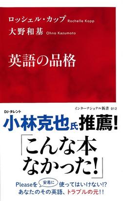 英語の品格(インターナショナル新書)-電子書籍