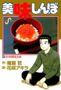 美味しんぼ(67)