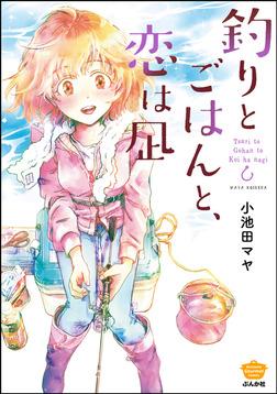 釣りとごはんと、恋は凪-電子書籍