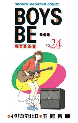 BOYS BE・・・(24)-電子書籍