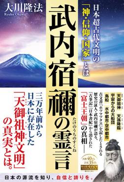 武内宿禰の霊言 ―日本超古代文明の「神・信仰・国家」とは―-電子書籍